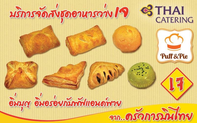 Puff & Pie – เบเกอรี่เจ อาหารเจ 2562