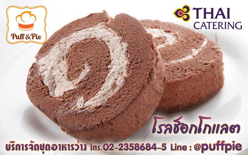 โรลช็อกโกแลต - เบเกอรี่อร่อยๆ จาก Puff & Pie ครัวการบินไทย