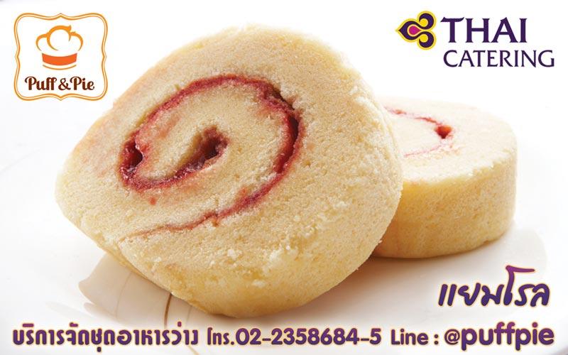 แยมโรล (Jam Roll) – Puff and Pie ครัวการบินไทย