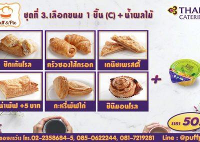 ชุดอาหารว่าง ชุดที่ 3 - เบเกอรี่พัฟแอนด์พาย จากครัวการบินไทย