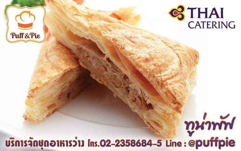 ทูน่าพัฟ (Tuna Puff) – Puff and Pie ครัวการบินไทย