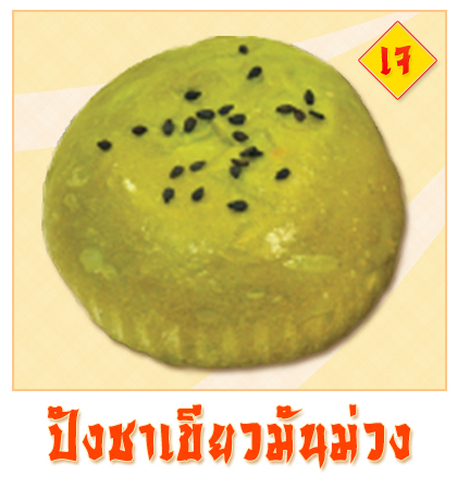 ขนมปังชาเขียวมันม่วงงาดำ - Puff & Pie เมนูพิเศษจากครัวการบินไทย เฉพาะเทศกาลกินเจ
