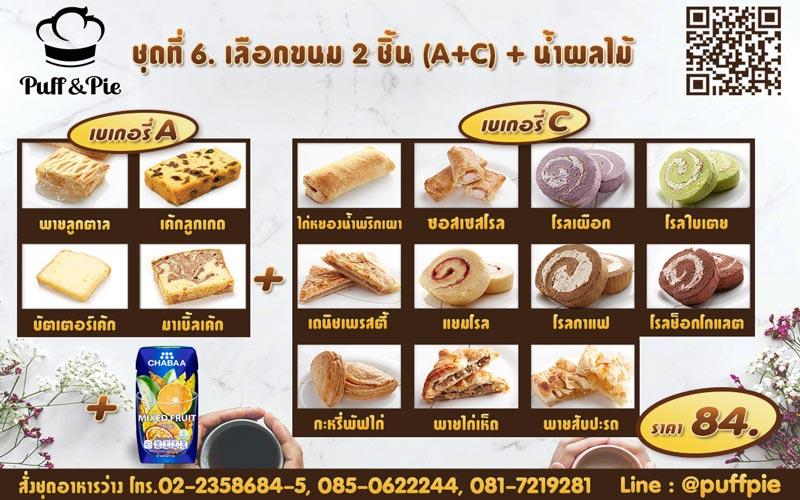 Snack Box 6 : ขนม 2 ชิ้น A + C + น้ำผลไม้ ราคา 76 บาท
